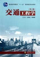 交通工程学 第二版 课后答案 (王炜 过秀成) - 封面