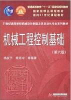 机械工程控制基础 第六版 课后答案 (杨叔子) - 封面