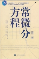常微分方程 第三版 课后答案 (王高雄 周之铭 朱思铭) - 封面
