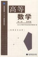 高等数学 第四版 第二册 物理类专业用 课后答案 - 封面