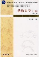 结构力学 第三版 上册 课后答案 (包世华) - 封面