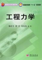 工程力学 课后答案 (杨庆生 崔芸 龙连春) - 封面