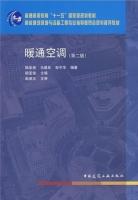 暖通空调 第二版 课后答案 (陆亚俊 马最良 邹平华) - 封面