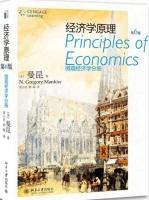 经济学原理 微观经济学分册 第六版 课后答案 (曼昆 梁小民) - 封面