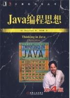 Java 编程思想 第四版 课后练习答案 - 封面