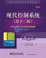 现代控制系统 第十二版 英文版 课后答案 (Richard C. Dorf) - 封面