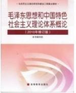 毛泽东思想和中国特色社会主义理论体系概论 (2010版) 参考答案 - 封面