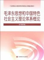 毛泽东思想和中国特色社会主义理论体系概论 高教编写组 - 封面