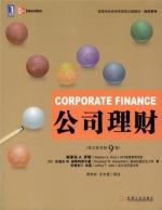 公司理财 第九版 课后答案 (斯蒂芬A.罗斯) - 封面