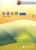 泛函分析 第二版 课后答案 (江泽坚 孙善利) - 封面