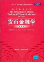 货币金融学 第九版 课后答案 (弗雷德里克.米什金) - 封面