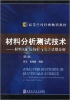 测试技术答案_材料分析测试技术答案 -【课后答案网】