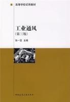 工业通风 第三版 课后答案 (孙一坚) - 封面