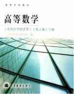 高等数学 本科少学时类型 第三版 下册 课后答案 (同济大学应用数学系) - 封面