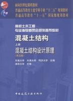 混凝土结构 混凝土结构设计原理 第五版 上册 课后答案 (东南大学 天津大学) - 封面