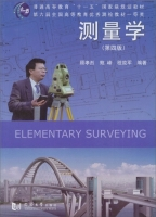 测量学 第四版 课后答案 (顾孝烈 鲍峰) - 封面