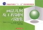 画法几何及工程制图习题集 第六版 答案 (朱辉) - 封面