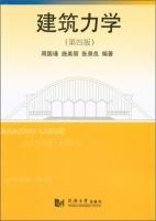 建筑力学 第四版 课后答案 (周国瑾 施美丽) - 封面