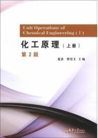 化工原理 第二版 上册 课后答案 (夏清 贾绍义) - 封面
