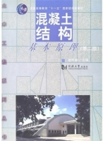 混凝土结构基本原理 第二版 课后答案 (顾祥林) - 封面