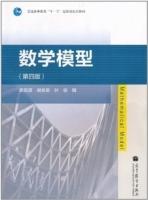 数学模型 第四版 课后答案 (姜启源 谢金星) - 封面