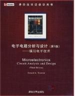 电子电路分析与设计 - 模拟电子技术 第三版 课后答案 (Dorlaid A.Neamen) - 封面