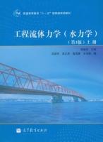 工程流体力学 水力学 第三版 上册 课后答案 (闻德荪) - 封面