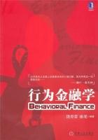 行为金融学 课后答案 (饶育蕾 盛虎) - 封面