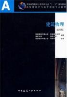 建筑物理 第四版 课后答案 (刘加平) - 封面