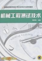 测试技术答案_机械工程测试技术答案 -【课后答案网】