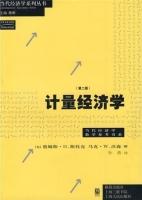 计量经济学 第二版 课后答案 (斯托克 沃森) - 封面