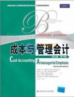 成本与管理会计 英文版 第十三版 课后答案 (查尔斯·T·亨格瑞 王立彦) - 封面