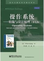 操作系统 - 精髓与设计原理 第七版 课后答案 (William Stallings) - 封面