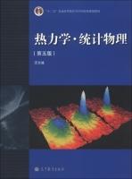 热力学 统计物理 第五版 课后答案 (汪志诚) - 封面