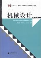 机械设计 第九版 课后答案 (濮良贵 陈国定) - 封面
