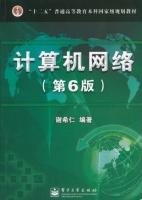 计算机网络 第六版 课后答案 (谢希仁) - 封面