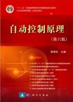 自动控制原理 第六版 课后答案 (胡寿松) - 封面