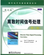 离散时间信号处理 第三版 课后答案 (奥本海姆 谢弗) - 封面
