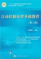 自动控制原理基础教程 第三版 课后答案 (胡寿松) - 封面