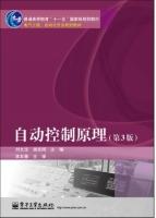 自动控制原理 第三版 课后答案 (刘文定 谢克明) - 封面