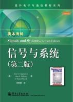 信号与系统 第二版 课后答案 (奥本海姆 刘树棠) - 封面