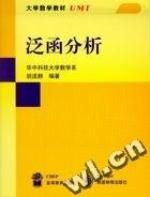 泛函分析 课后答案 (江泽坚 孙善利) - 封面