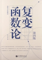 复变函数论 第四版 课后答案 (钟玉泉) - 封面