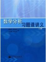 数学分析习题课讲义 课后答案 (谢惠民 恽自求) - 封面