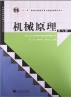 机械原理 第八版 课后答案 (孙桓 陈作模) - 封面