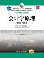 会计学原理 第二十一版 课后答案 (崔学刚 饶菁) - 封面