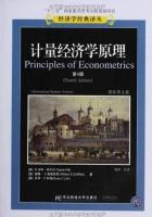 计量经济学原理 第4版 课后答案 (R.卡特 希尔 邹洋) - 封面