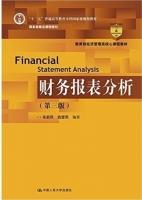华南师范大学财务网_财务报表分析答案 -【课后答案网】