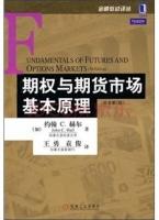 期权与期货市场基本原理 第七版 课后答案 (约翰·赫尔 王勇) - 封面