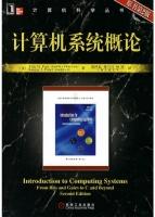 计算机系统概论 原书 第二版 课后答案 ([美]Patt.Y.N. 梁阿磊) - 封面